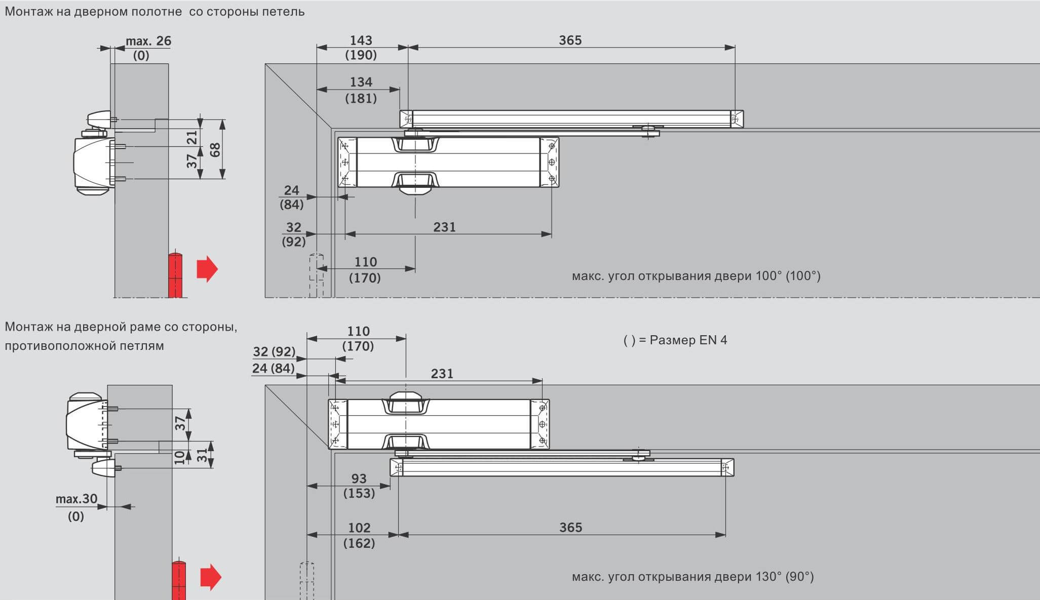 Установка на дверной коробке со стороны, противоположной петлям для DORMA TS 90 Impulse